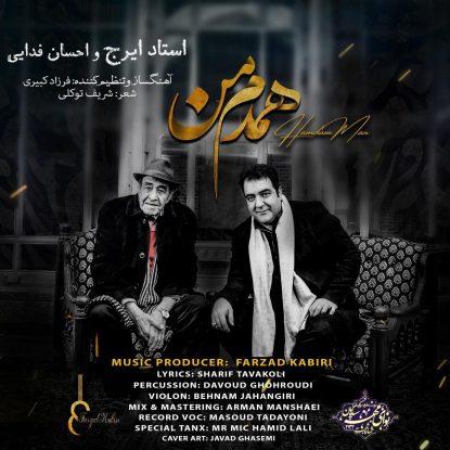 ویدیو ایرج خواجه امیری همدم من