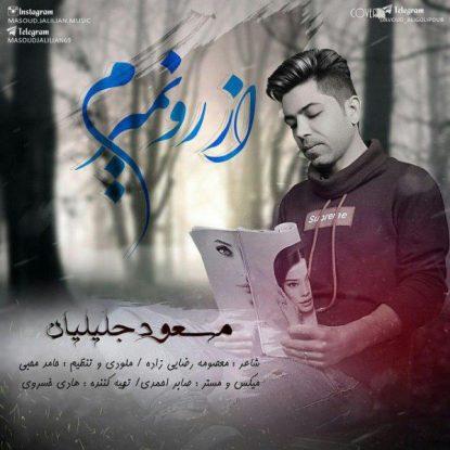 مسعود جلیلیان از رو نمیرم