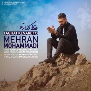مهران محمدی فقط کنار تو