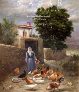 میلاد حاجتی مادر