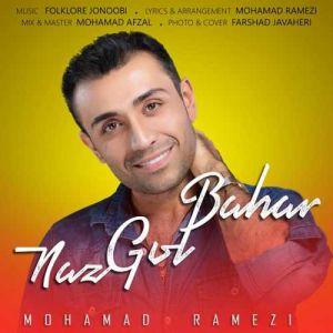 محمد رامزی ناز گل بهار