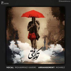 محمد کریمی تو که رفتی