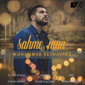 محمد کشاورز سهم من