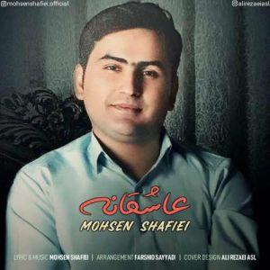 محسن شفیعی عاشقانه
