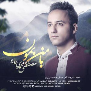 مصطفی محمدی بیداد با من بمون