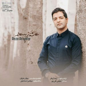 رضا آریافر عاشقتم یه عالمه