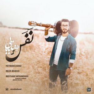 رضا بابایی نفس