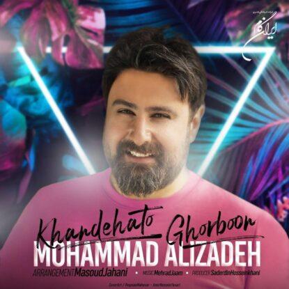 دانلود آهنگ جدید محمد علیزاده به نام خنده هاتو قربون