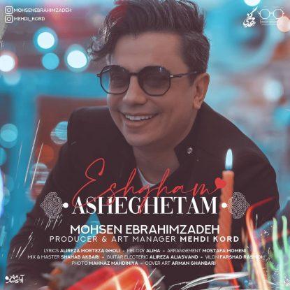 دانلود آهنگ جدید محسن ابراهیم زاده به نام عشقم عاشقتم